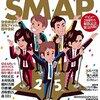 最後のスマスマ。SMAP本当に解散なんですネ・・・ (ー木村拓哉さん引き寄せエピソードー)