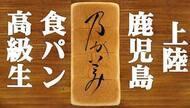高級生食パン『乃が美 はなれ』鹿児島に初上陸!オープン初日に行ってみた【鹿児島中央駅近く】