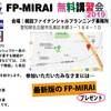 FP-MIRAIサブメニューでできること①【動画】