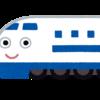 【新幹線】コンセントのある席に座りたいと思わないか