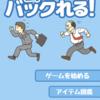 【スマホゲーム紹介】会社バックレる!を紹介する
