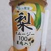秋らしい飲み物、スジャータめいらくの梨のスムージーを飲んでみた。