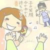 育児あるある絵日記【032】 はじめて笑った日