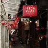 ハモニカ横丁の人気店、スパ吉のミートソースを食べてきた