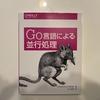 golang.tokyo #28 で登壇して賞品をいただきました