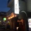 【今週のラーメン1582】 中華ソバ 素和可 (東京・高円寺) 塩ワンタンメン・シソ油