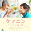 『ケアニン こころに咲く花』(2020:鈴木浩介)