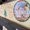 FOOD&TIME ISETAN YOKOHAMAで期間限定の「手まわしオルガンと手づくりクリスマス」ショップ実施。横浜コミュニティデザイン・ラボと横浜市精連が主催。