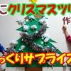 <UP>クリスマスツリー作ってかーちゃんをビックリさせよう!
