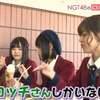 NGT48のにいがったフレンド!のロッチ・コカドケンタロウの番組愛を垣間見る