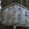 瀧倉神社へ行ってきました。