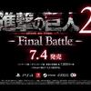 【PS4/Switch】進撃の巨人2 ‐Final Battle‐、新武器紹介と巨人化できるアクション動画が公開!体験版も配信中!
