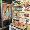 ドラゴンボール スタンプラリー 高円寺駅が一番すごい気がする