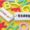 東京都と周辺3県が緊急事態宣言の要請
