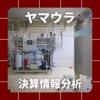 【決算情報分析】ヤマウラ(YAMAURA CORPORATION、17800)