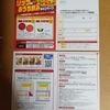 【11/30*12/7】リッツおうち飲みキャンペーン【レシ/はがき*LINE】