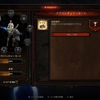 【Diablo3】報酬クエストのクリア回数を確認する方法