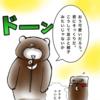 【漫画】くまクマ熊ベアーの一巻を読んでみた。クマは最強だなって話。