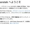 【AWS】Elastic Beanstalk を使ってみた