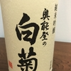 【白藤酒造店(石川)】奥能登の白菊 純米吟醸無濾過生原酒 そのまんま
