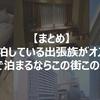 【まとめ】年間100泊している出張族がオススメする、大阪で泊まるならこの街このホテル