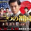 今日と明日、日本のドラマに出演します!!