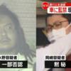 水野優希(みずのゆうき)逮捕!Facebook顔画像・中学校は?ドレッドヘア監禁男の素顔