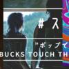 【ポップでエモい】スタバの非接触プリペイドアクセサリー第3弾「STARBUCKS TOUCH The Drip」