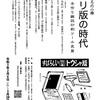 [文学展]★あの頃の小樽 ガリ版の時代 手作り雑誌印刷ツール史展