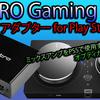 【開封レビュー】PlayStation5に光端子出力を! ASTRO Gaming HDMIアダプター