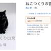 新作長編小説「ねこつくりの宮」を期間限定で無料提供中!