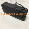 Anker Sound Core Sports XL ポータブルBluetoothスピーカーのコスパが抜群にいい!