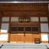 松山観光ガイドその15~宝厳寺(ほうごんじ)~