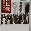 北岡伸一 『自民党-政権党の38年-』を読んで。