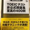 1月13日TOEICに向けて〜out of〜