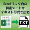 【ExcelVBA】ブック内のシートをテキスト形式で保存したい