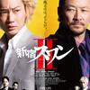 【映画】主演、綾野剛の新宿スワンⅡを観てきた感想・レビュー-前作より更にパワーアップしていた-