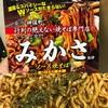 明星食品  東京神保町やきそば専門みかさ監修 ソース焼そば