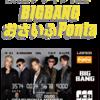 おさいふPONTA BIGBANG