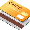 クレジットカードを使う事をお勧めしない理由