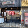 羽倉崎 「ラーメン麺工房」絶品ラーメンでリピート必至!こだわりのおやじがホントにいたよ!