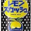 FUJIYA(不二家)レモンスカッシュの原材料と栄養成分表