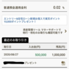我が子にVTを100万円分プレゼントしてみた
