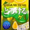 152日目 フレッチェとろけるグミ 広島レモン