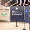 シャルルドゴール空港でプライオリティーパスの使えるラウンジ[ターミナル2D]
