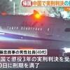 中国スパイで服役の伊藤忠社員、釈放後を報道しない腰抜けマスコミ。