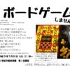 【告知】2017/07/29(土) 第23回ゲーム会