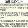 あす「共謀罪」法施行 心の中まで市民監視 277罪、計画段階で処罰 - 東京新聞(2017年7月10日)