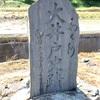 和田義盛が神仏の加護を願った 庄司川とわくりの大井戸の碑(三浦市)