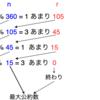 【C#】最大公約数・最小公倍数を求める